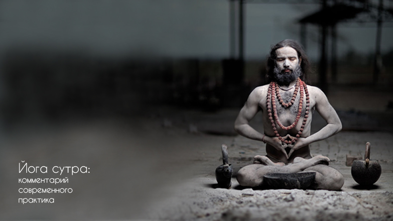 chto-takoe-meditaciya-v-kontekste-joga-sutry-patandzhali