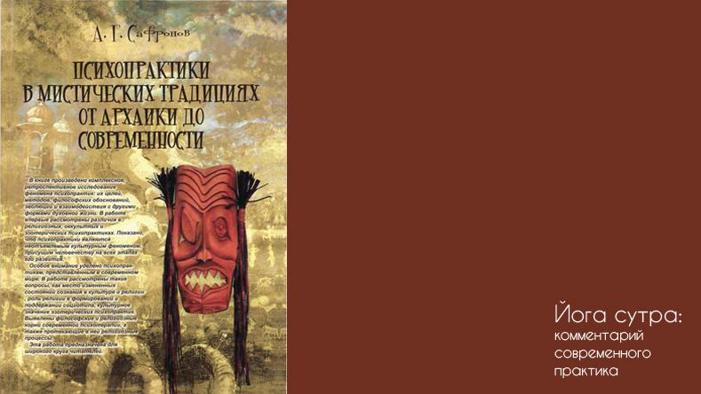samadxi-i-drugie-izmenennye-sostoyaniya-soznaniya